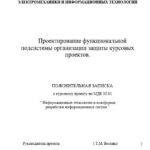 Пояснительная записка к курсовой по информационным технологиям