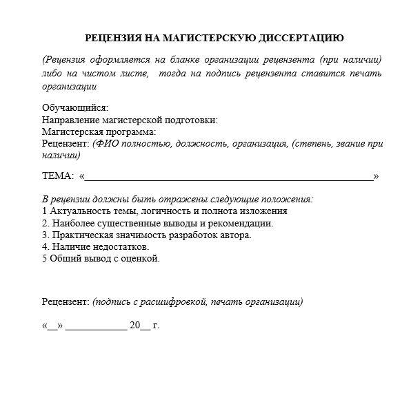 Рецензия на готовом бланке также должна быть заверена подписью и печатью организации