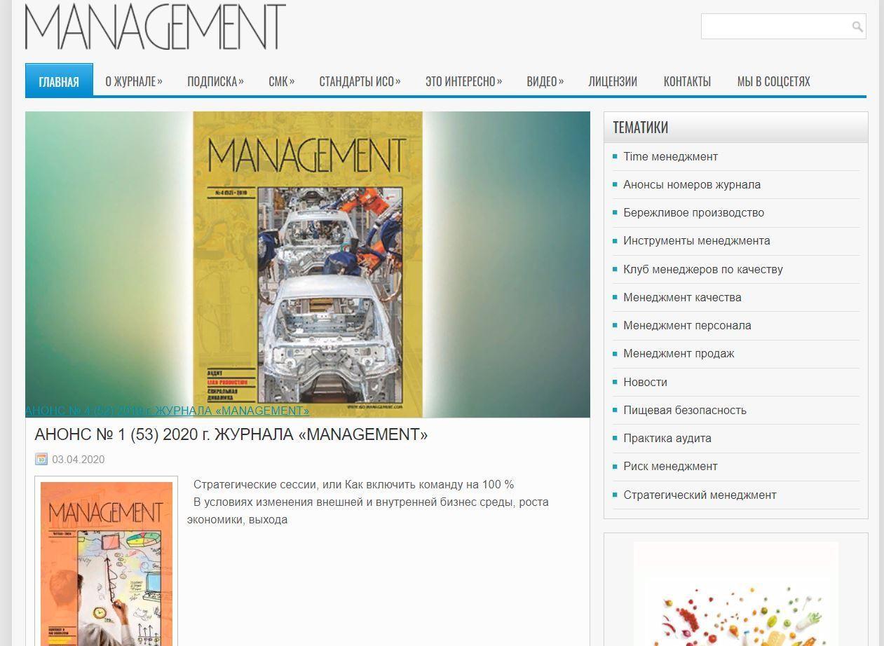Пример научно-популярного журнала, не относящегося к научному сообществу