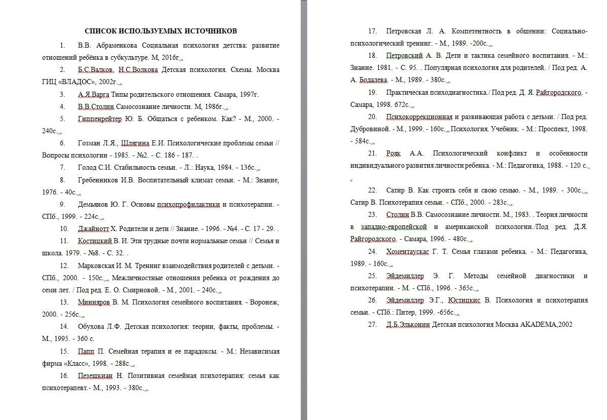 """Название раздела (""""список литературы"""", """"библиография"""", """"список использованной литературы"""") регламентируют требования вуза"""