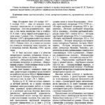 Реферат научной статьи по литературе