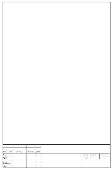 Рамка A4 Word для чертежей