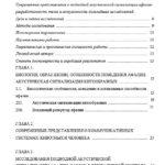 Структура кандидатской по биологии