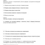 Структура кандидатской по физике