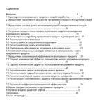 Структура кандидатской по организации производства