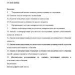 Структура магистерской по психологии