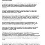 Заключение кандидатской по гидробиологии