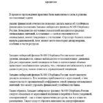 Заключение отчета по преддипломной практике по финансам и кредитам