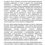 Заключение отчета по преддипломной практике по обработке данных