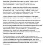 Заключение отчета по преддипломной практике по педагогике