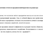 Заключение отчета по преддипломной практике по режиссуре