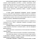 Заключение отчета по производственной практике по орг-ции соцобеспечения