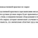 Заключение отчета по производственной практике по сварке