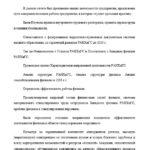 Заключение отчета по учебной практике по ад-му управлению