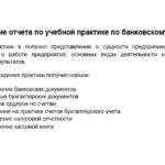 Заключение отчета по учебной практике по банковскому делу