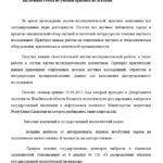 Заключение отчета по учебной практике по экологии