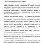 Заключение отчета по учебной практике по гос устройству