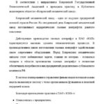 Заключение отчета по учебной практике по менеджменту