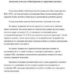 Заключение отчета по учебной практике по управлению персонала