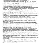 Список литературы диссертации по архитектуре