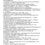 Список литературы диссертации по биохимии