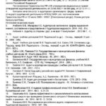 Список литературы диссертации по бухучету
