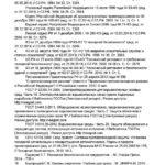 Список литературы диссертации по БЖ