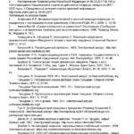 Список литературы диссертации по политологии