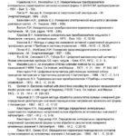 Список литературы диссертации по программированию