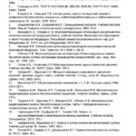 Список литературы диссертации по упр-ю на предприятии