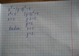 При каких значениях x и y верно равенство x^8 + (y-3) ^2=0