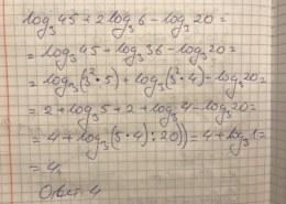 Log₃45+2log₃6-log₃20 решение