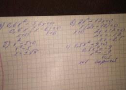 Решите уравнение: а) 0,6 х^2 — 3,6x=0 б) x^2 — 5=0 в) 2x^2 + 17x = 0 г) 0,5x^2 + 9 = 0