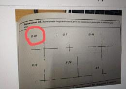Упражнение 28. Вычертить окружности и дуги по заданным размерам и нанести размеры 28