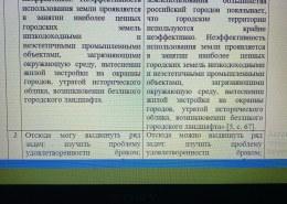 Прокомментируйте исправления (по каждому пункту). в задании таблица с двумя колонками. В левой колонке дан фрагмент текста научной работы, в правой — он же, но отредактированный, т.к. в левой колонке не были соблюдены нормы научной этики. Таких пунктов несколько. Нужно написать: в пункте 1 исправлено то-то и то-то, потому что… В выводах обобщить: эти исправления были необходимы, т.к. в науке считается неэтичным, неправильным то-то и то-то. Я не понимаю. ПОМОГИТЕ ПОЖАЛУЙСТА.
