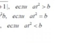 Вычислить значение функции с выбором формулы по условию, произведя предварительные расчеты входящих в нее величин для заданных значений. Язык — pascal