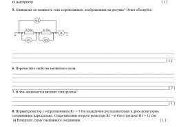 8. Первый резистор с сопротивлением R1 = 3 Ом подключен последовательно к двум резисторам, соединенным параллельно. Сопротивление второго резистора R2 = 6 Ом и третьего R3 = 12 Ом. a) Начертите схему смешанного соединения. [ 1 ] б) Определите общее сопротивление ________________________________________________________________________________________[ 1 ] в) Определите силу тока в цепи при напряжении 42 В ________________________________________________________________________________________[ 1 ] г) Определите мощность и работу тока за 600 с. ________________________________________________________________________________________________________________________________________________________________________________________________________________________________________________________________________________[ 2 ]