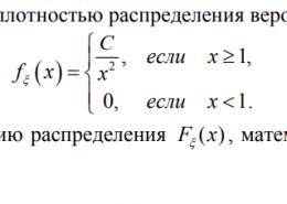 Случайная величина задана плотностью распределения вероятностей. Найти коэффициент С функцию распределения F x( )  , математическое ожидание M и дисперсиюD .